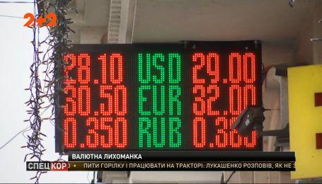 Евро за 30 гривен, доллар за 29 – гривна тоже подхватила вирус и стремительно падает