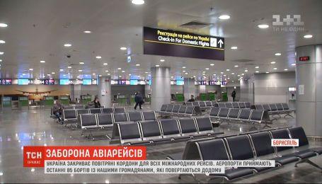 Аеропорти приймають останні 85 бортів із українцями, які повертаються з-за кордону