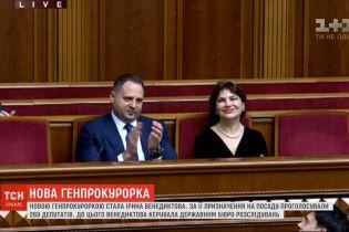 Новим генпрокурором України вперше стала жінка - 42-річна юристка з Харкова