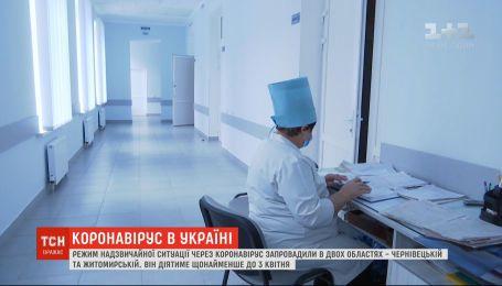 У двох областях України через COVID-19 запроваджено режим надзвичайної ситуації