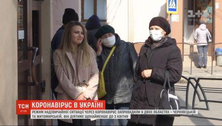 Через епідемію коронавірусу у двох областях України запровадили режим надзвичайної ситуації