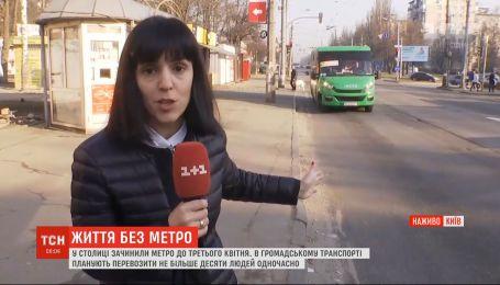 """Сможет ли столица """"выжить"""" без метро"""