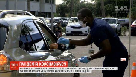 Американські лікарні пропонують тест на коронавірус, не виходячи з автівки