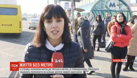 Киевлянам предлагают пользоваться только наземным транспортом, но с определенными правилами