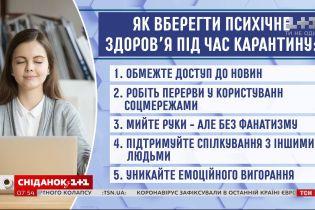 Как не поддаться панике и оставаться на позитиве во время карантина – психотерапевт Олег Чабан