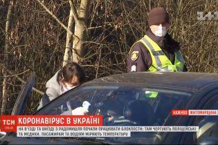 Блокпости на виїздах: у Радомишлі запровадили ще жорсткіші заходи безпеки
