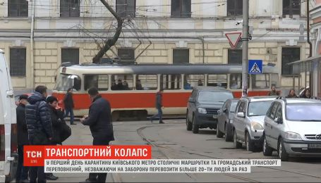 У Києві через закриття метро утворились затори на дорогах