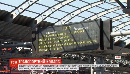 Надзвичайний стан у дії: вже скасували усі залізничні і міжміські сполучення