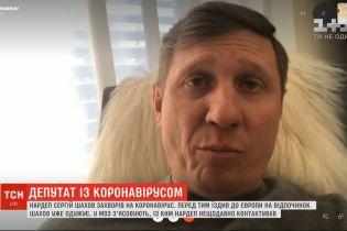 Нардеп Сергій Шахов захворів на коронавірус: де і від кого він міг заразитися