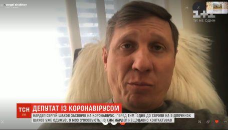 Депутат Сергей Шахов заболел коронавирусом: где и от кого он мог заразиться