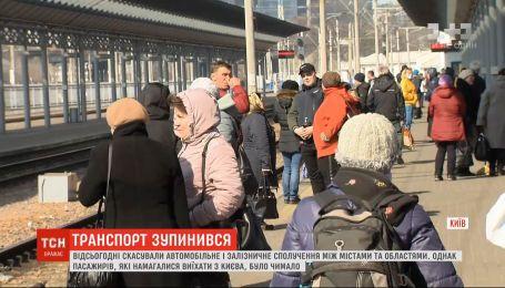 Закриття сполучення між містами: як на карантин відреагували пасажири на вокзалах у Києві