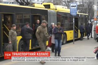 Черги на зупинках, тиснява у транспорті. Як минув у Києві перший день без метро