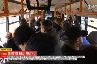Доїхати на роботу в умовах карантину: скільки часу забирає дорога в години закритого метро