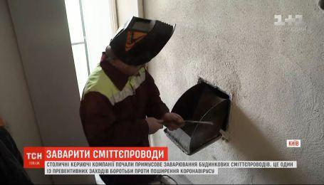 В Києві почали заварювати сміттєпроводи: як це сприйняли мешканці