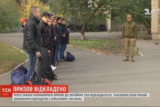 В Украине из-за коронавируса приостанавливают призыв в армию