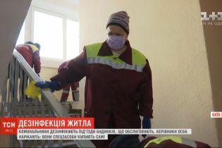 В Киеве коммунальщики и сотрудники ОСМД дезинфицируют жилые дома