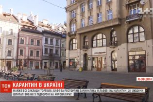 Почти все заведения торговли, кафе и рестораны закрылись во Львове на карантин