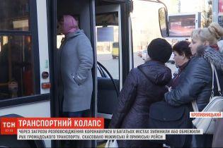 Через загрозу вірусу у багатьох містах обмежили рух транспорту