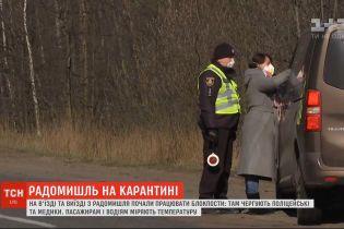 У Радомишлі на виїзді з міста усім водіям та пасажирам вимірюють температуру