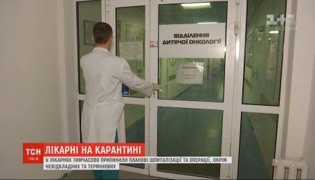 Без госпіталізації та операцій - у медзакладах запроваджено карантин