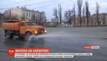 Ситуація у Чернівцях: вулиці обробляють хлором, майже весь громадський транспорт зупинили