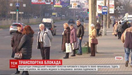 Транспортна блокада: у Луцьку та Івано-Франківську скасували всі маршрути