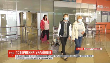 З відпочинку у Єгипті масово повертаються українські курортники