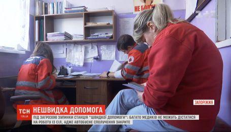 В Запорожье может остановиться скорая, потому что врачи не могут добраться на работу