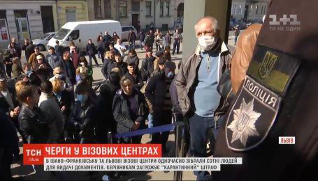 В Івано-Франківську сотні людей приїхали на запрошення візового центру за документами
