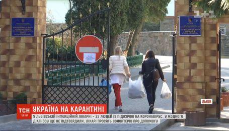 Львовские врачи просят неравнодушных о помощи в борьбе с коронавирусом
