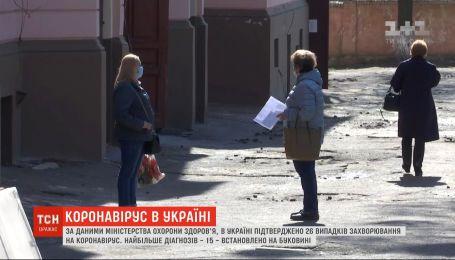 В Україні підтверджено 26 випадків захворювання на коронавірус - дані МОЗ