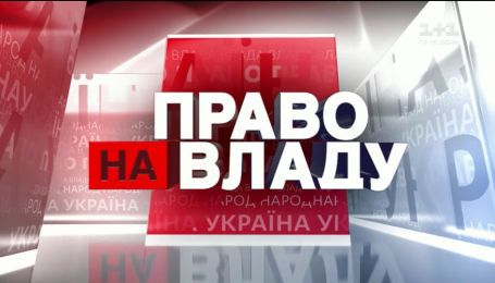 Право на владу за 19 березня 2020 року