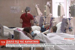 На Кіровоградщині хворим із нирковою недостатністю доведеться жити у лікарнях через карантин