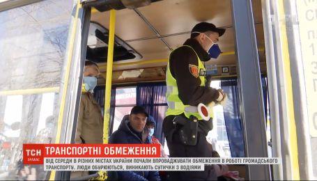 В різних містах України почали впроваджувати обмеження в роботі громадського транспорту
