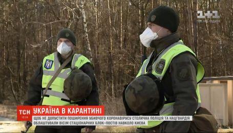 На въездах в Киев обустроили 8 блокпостов, чтобы не допустить распространения коронавируса