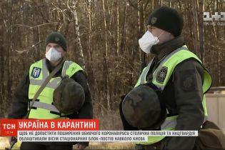 На в'їздах до Києва облаштували 8 блокпостів, аби не допустити поширення коронавірусу