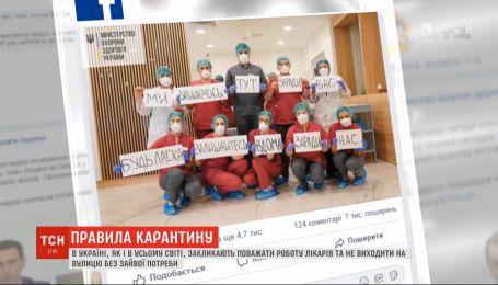 Минздрав призывает уважать работу врачей и не выходить на улицу без крайней необходимости