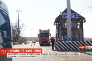 Блокпости на в'їзді у Дніпро: в двох пацієнтів підтвердили коронавірус