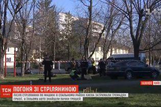 Погоня со стрельбой: в спальном районе Киева полицейские преследовали машину