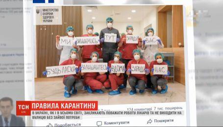 У світі набуває популярності рух подяки лікарям