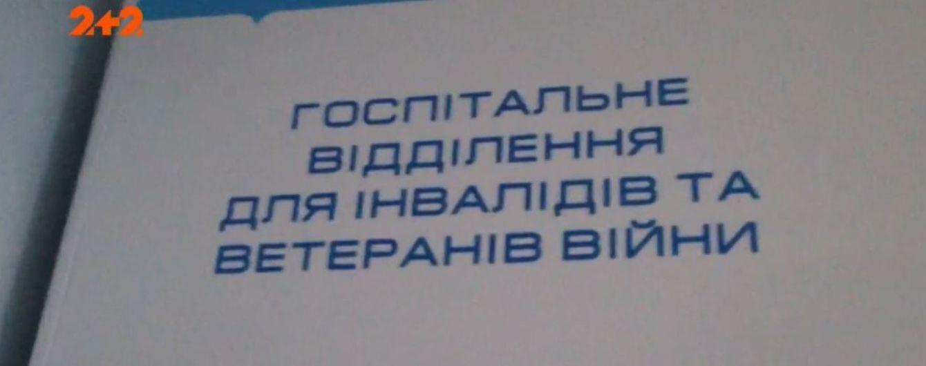 У Запоріжжі закривають госпітальне відділення обласної лікарні, де лікували ветеранів війни на Сході