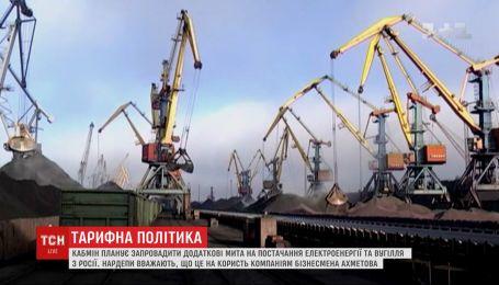 Кабмін планує запровадити додаткові мита на постачання електроенергії та вугілля з Росії