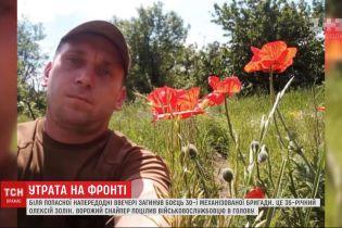 Стало известно имя украинского защитника, которого у Попасной убил вражеский снайпер