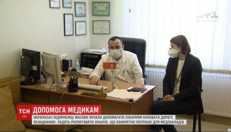 Украинские предприниматели массово помогают больницам покупать дорогостоящее оборудование