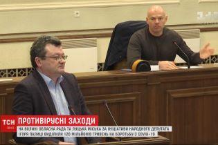 Депутаты в Луцке и на Волыни выделили 120 миллионов гривен на борьбу с коронавирусом