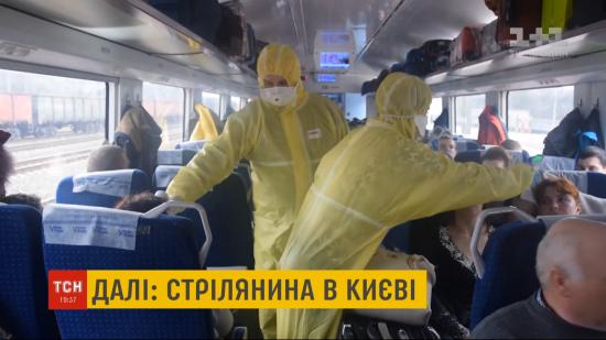 До Києва з Польщі спецпотягами привезли евакуйованих українців. Як перевіряли людей та чи виявили хворих на COVID-19