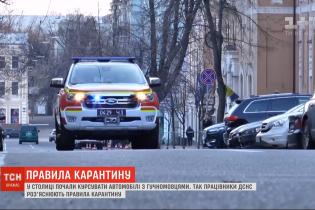 Громко о гигиене: по Киеву начали ездить машины, которые призывают людей соблюдать карантин