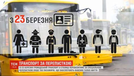 У столичний транспорт - за перепусткою: Київ вводить нові суворі обмеження