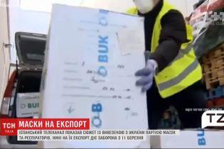 У березні з України до Іспанії вивезли партію масок та респіраторів