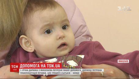 Допомоги потребує 1-річна Даринка з Миколаєва, у якої майже не функціонує печінка